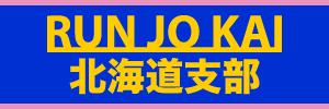 RUN JO KAI北海道支部 RJK北海道支部長のサイト。趣味はランニング・・・ではなく日本酒!